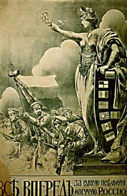 PÓSTER DE PROPAGANDA DE LOS BLANCOS 1919.